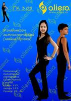 Комбинезон для гимнастики ГК 3.03